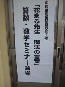 Hanamaru_poster
